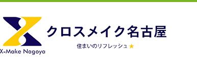 クロスメイク名古屋